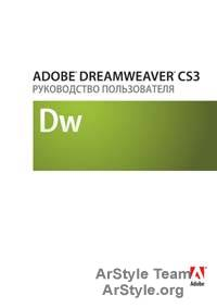Adobe Dreamweaver CS3 � ����������� ������������