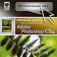 Экспресс-курс - Adobe Photoshop CS4 для начинающих