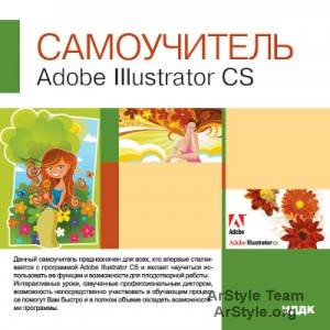 ����������� adobe Illustrator
