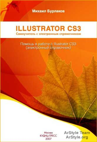 Adobe Illustrator CS3. �����������