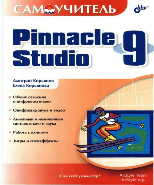 ���������������� ����������� �� Pinnacle Studio 9