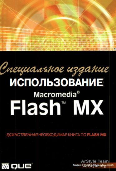 ИСПОЛЬЗОВАНИЕ Macromedia Flash MX (Глава 6)