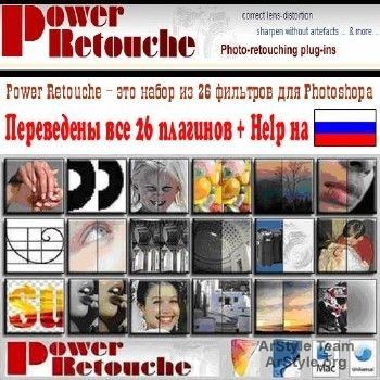 Power Retouche Retouching Suite v7.5 Retail