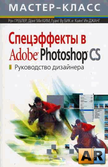 ����������� � Adobe Photoshop CS. ����������� ���������
