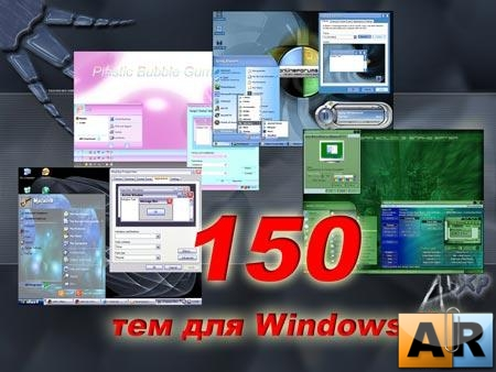 150 тем для Windows ХР