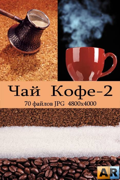 Чай Кофе / Tea Coffee (часть 2)