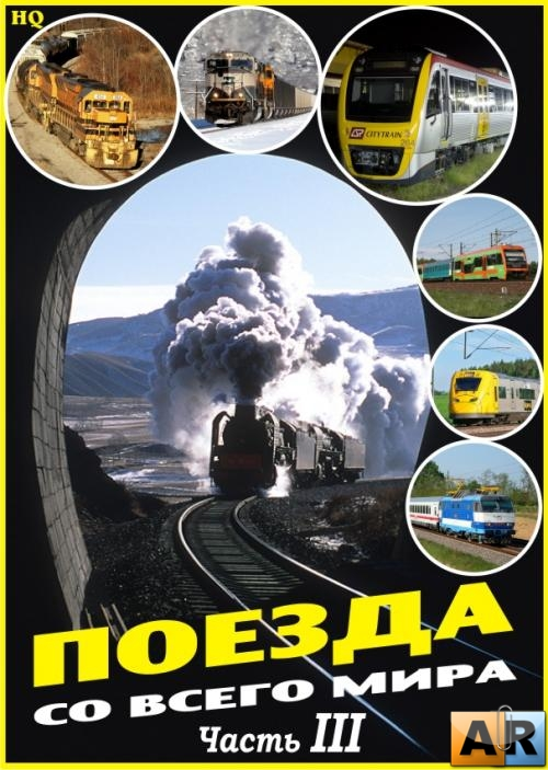TRAINS - HQ Walpapers - ПОЕЗДА - 3