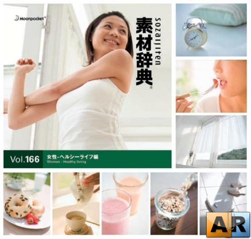 Datacraft Sozaijiten Vol. 166 Women Living Healthy