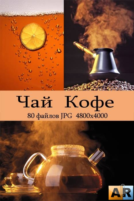 Чай Кофе / Tea Coffee
