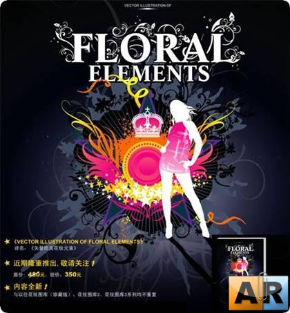 Floral Design Elements :: Ultimate Collection ::