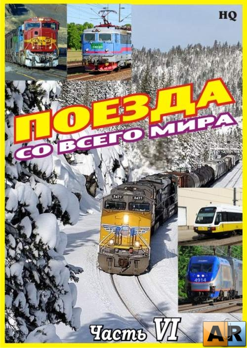 TRAINS - HQ Walpapers - ПОЕЗДА - 6