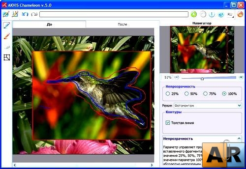 AKVIS Chameleon 5.0.897-������ ��� Photoshop CS