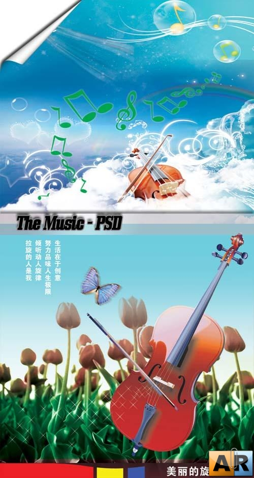 The Music - PSD