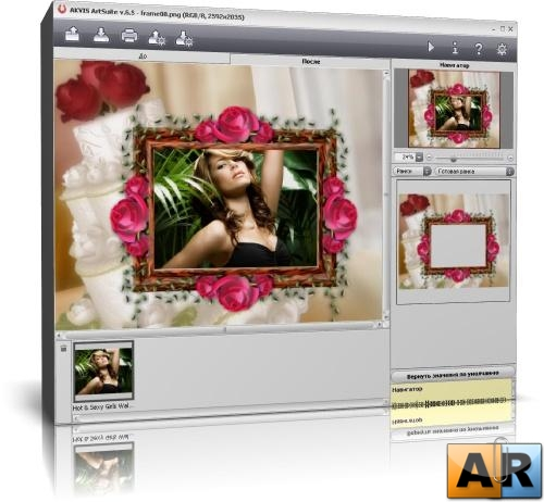 AKVIS ArtSuite 6.5 Rus for Adobe Photoshop