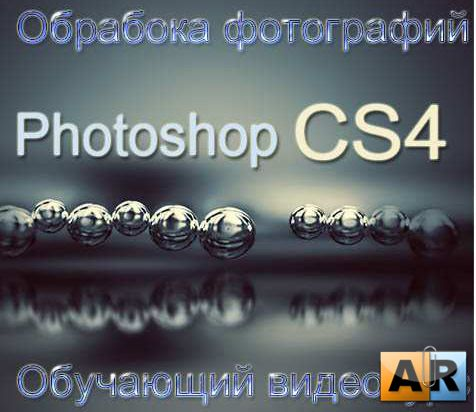 Видео уроки для Photoshop CS4