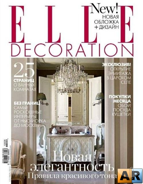 ELLE Decoration №9 (сентябрь/ 2010)