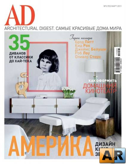 AD/Architectural Digest №3 (март 2011)