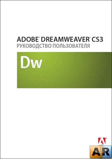 Официальные руководства по Adobe Dreamweaver CS3, Bridge Versioncue CS3, Flash CS3, InCopy CS3