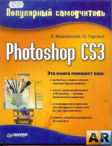 ���������� ����������� �� Adobe Photoshop CS3