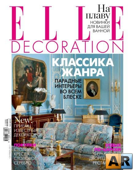 Elle Decoration №9 (сентябрь 2011)