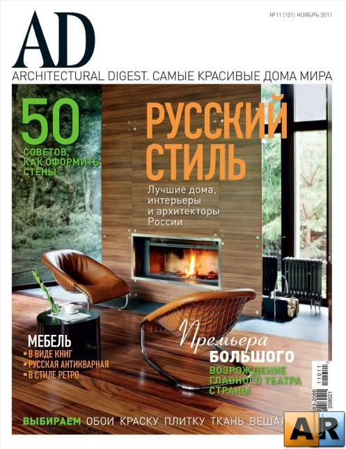 AD / Architectural Digest �11 (������ 2011)