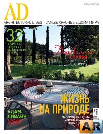 AD / Architectural Digest №5 (май 2012)