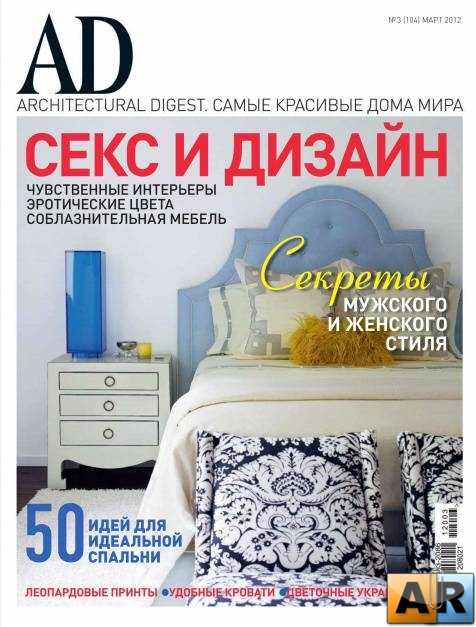 AD / Architectural Digest №3 (март 2012)